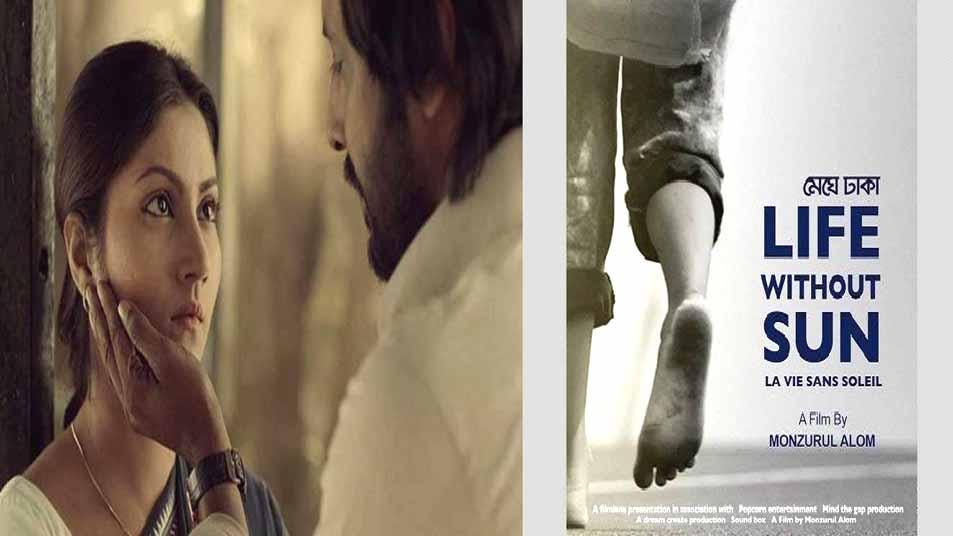 কান চলচ্চিত্র উৎসবে বাংলাদেশের ২ ছবি