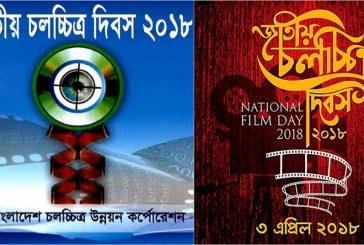 জাতীয় চলচ্চিত্র দিবস : আয়োজনে দ্বিধা-বিভক্তি