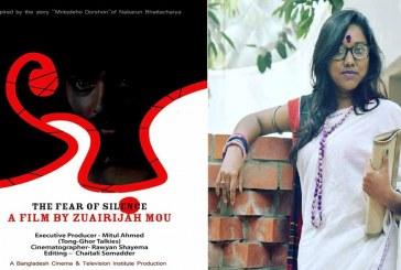 দিল্লীতে মউ'র স্বল্পদৈর্ঘ্য চলচ্চিত্র 'ভয়'