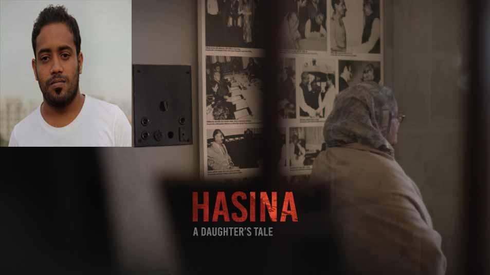 শিল্পের বয়ানে 'হাসিনা: আ ডটার'স টেল'