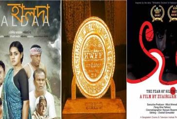 কাশ্মীরে বাংলাদেশি 'হালদা' ও 'ভয়' পুরস্কৃত