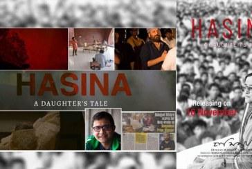 শোক দিবস উপলক্ষে শুক্রবার টেলিভিশনগুলোতে 'হাসিনা: অ্যা ডটারস টেল'
