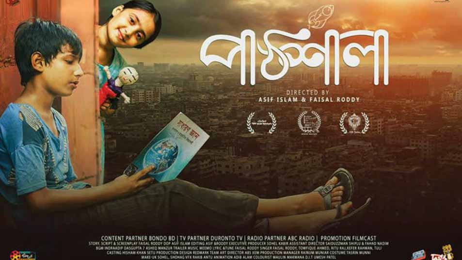 ঢাকা চলচ্চিত্র উৎসবে 'পাঠশালা' প্রদর্শন