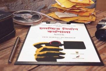 চার মাসব্যাপী চলচ্চিত্র নির্মাণ কর্মশালা