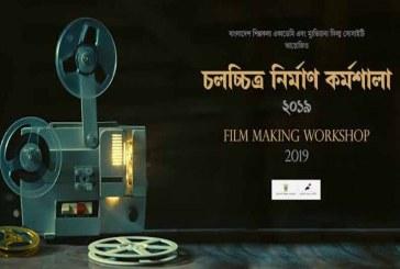 শনিবার চলচ্চিত্র নির্মাণ কর্মশালার উদ্বোধন