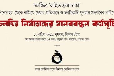 'লাইভ ফ্রম ঢাকা' প্রদর্শনের দাবিতে মানববন্ধন