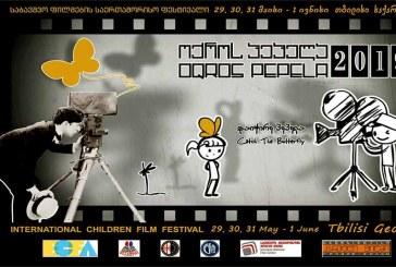 জর্জিয়ায় চিলড্রেন ফিল্ম ফেস্টিভালে বাংলাদেশের ২ চলচ্চিত্র