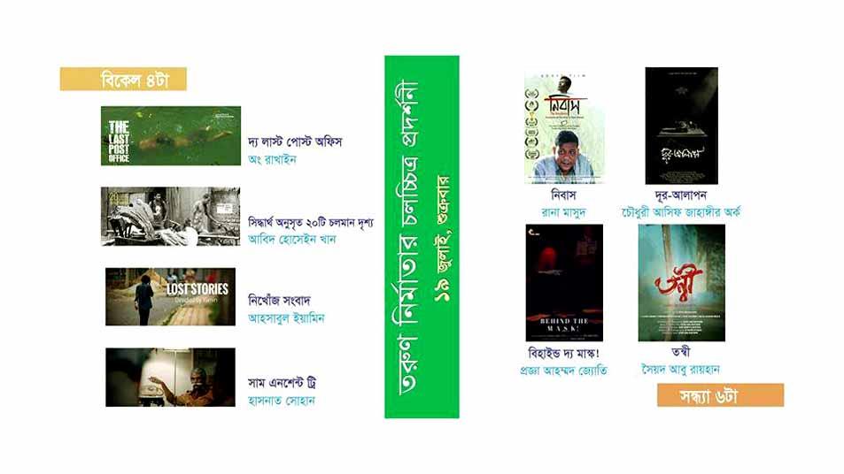 তরুণ নির্মাতার চলচ্চিত্র প্রদর্শনী