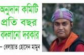 অনুদান কমিটি প্রতি বছর বদলানো দরকার : বেলায়াত হোসেন মামুন