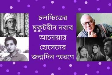 চলচ্চিত্রের মুকুটহীন নবাব আনোয়ার হোসেনের জন্মদিন স্মরণে