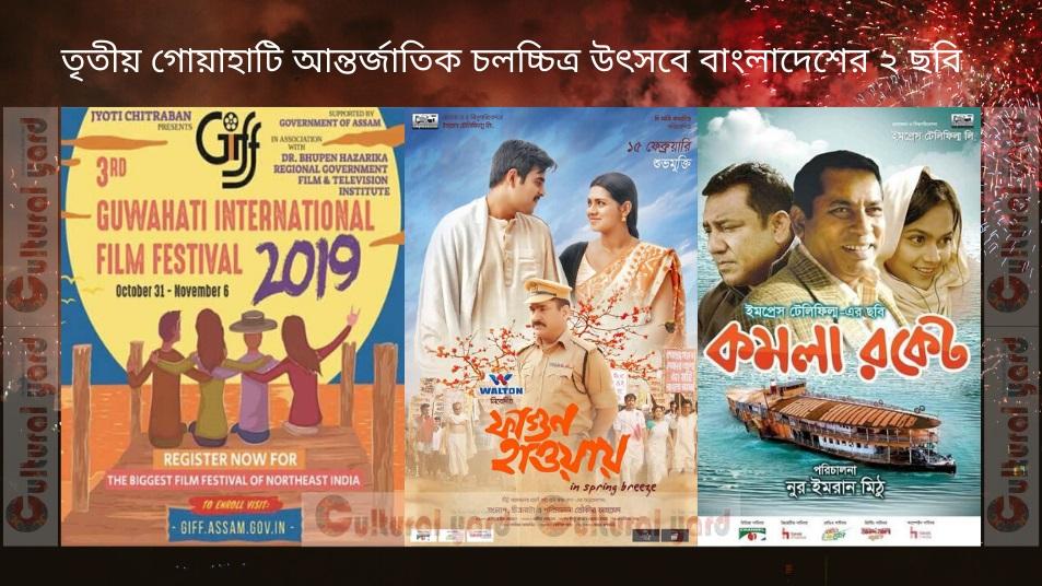 তৃতীয় গোয়াহাটি আন্তর্জাতিক চলচ্চিত্র উৎসবে বাংলাদেশের ২ ছবি