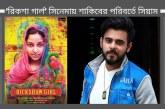 'রিকশা গার্ল' সিনেমায় শাকিবের পরিবর্তে সিয়াম