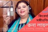 শুভ জন্মদিন কিংবদন্তি কন্ঠশিল্পী রুনা লায়লা
