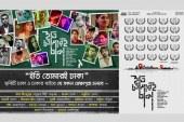 ১৫ হলে অমনিবাস সিনেমা 'ইতি, তোমারই ঢাকা'