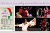 চট্টগ্রামে শুরু হচ্ছে নান্দীমুখের আন্তর্জাতিক নাট্যোৎসব