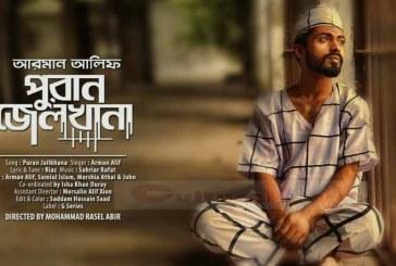 কণ্ঠশিল্পী আরমান আলিফের নতুন গান 'পুরান জেলখানা'