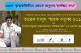 ৬৩তম জন্মবার্ষিকীতে তারেক মাসুদের 'চলচ্চিত্র কথা'