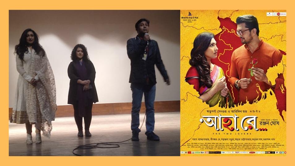 'আহা রে' নিয়ে ঢাকায় ঋতুপর্ণা সেনগুপ্ত