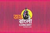 'জয় বাংলা কনসার্ট' হচ্ছেনা এবার : সংরক্ষিত গানের ভার্চুয়ালি প্রদর্শণ