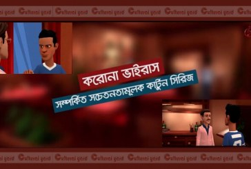 করোনা ভাইরাস সম্পর্কিত সচেতনতামূলক কার্টুন সিরিজ