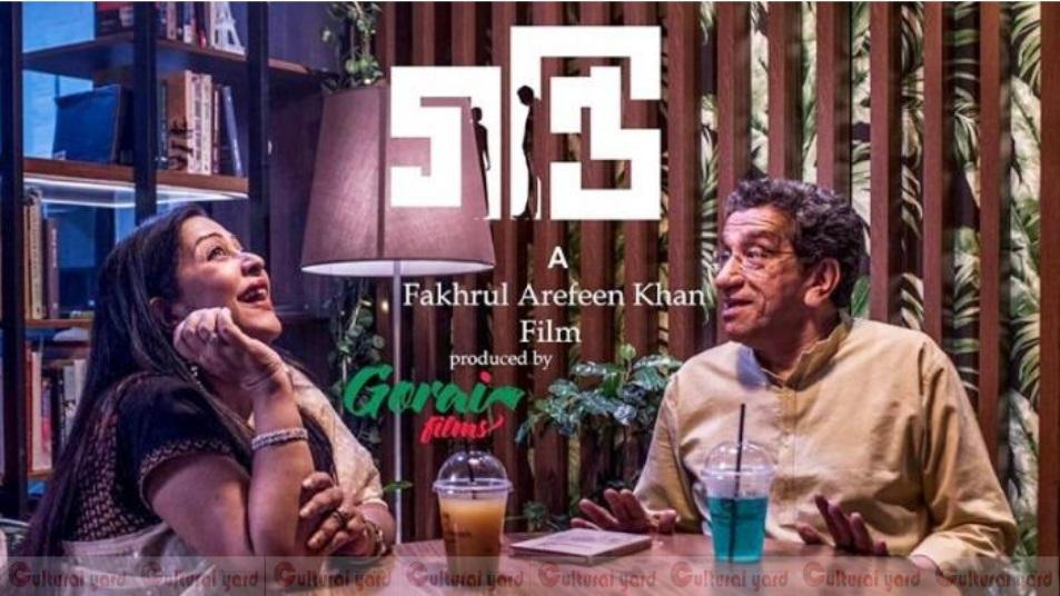 লন্ডনের রেইনবো চলচ্চিত্র উৎসবে বাংলাদেশের সিনেমা 'গণ্ডি'