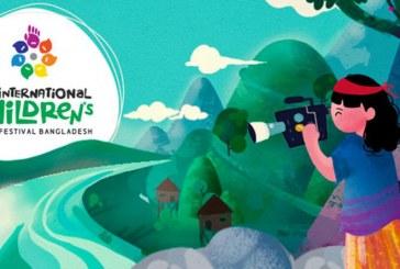 ৩০ জানুয়ারি শুরু হচ্ছে আন্তর্জাতিক শিশু চলচ্চিত্র উৎসব