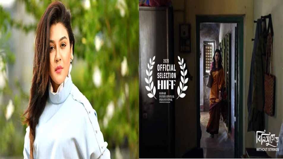 হাওয়াই চলচ্চিত্র উৎসবে জয়ার 'বিনি সুতোয়'