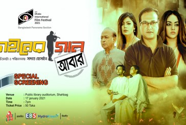 ঢাকা আন্তর্জাতিক চলচ্চিত্র উৎসবে 'গহীনের গান'