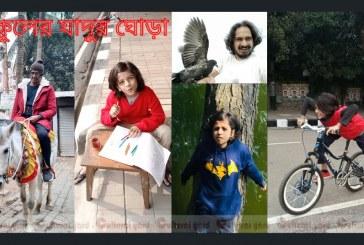 শুরু হয়েছে শিশুতোষ চলচ্চিত্র 'মুকুলের যাদুর ঘোড়া'র শুটিং