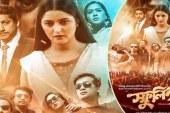 স্বাধীনতা দিবসে মুক্তি পাচ্ছে 'স্ফুলিঙ্গ'