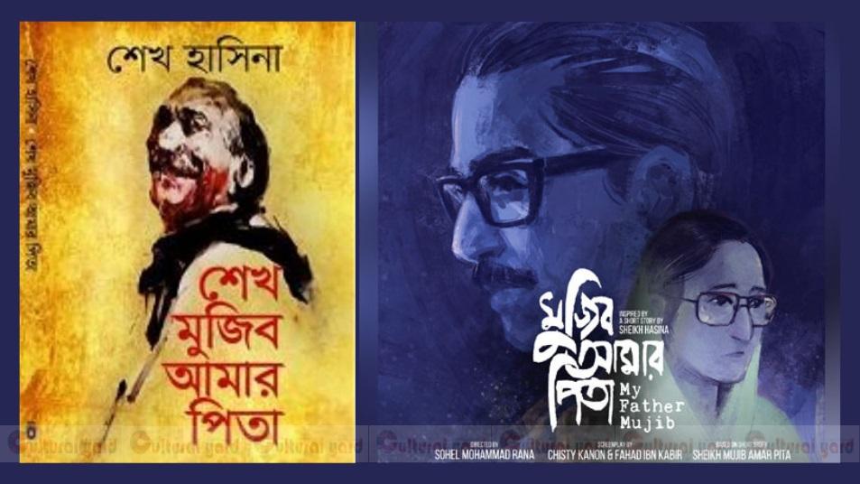 দেশের প্রথম পূর্ণদৈর্ঘ্য অ্যানিমেশন চলচ্চিত্র 'মুজিব আমার পিতা'