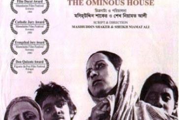 সূর্য দীঘল বাড়ি: পুরুষতান্ত্রিক সমাজে নারী সংগ্রামের চিত্র