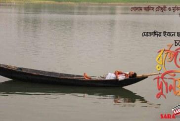 জাতীয় গণগ্রন্থাগারে সিনেমা 'রঙ্গের দুনিয়া'
