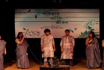 বৈঠক'র প্রথম প্রযোজনা 'কবিতায় আঁকি জীবন'