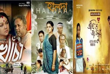 সার্ক চলচ্চিত্র উৎসবে বাংলাদেশের ৫ চলচ্চিত্র