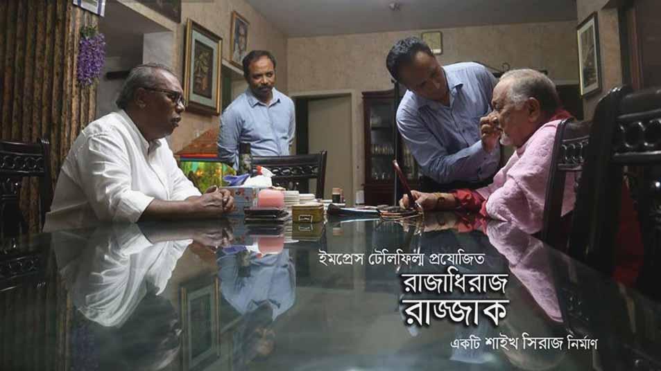 প্রামাণ্যচিত্র 'রাজাধিরাজ রাজ্জাক'