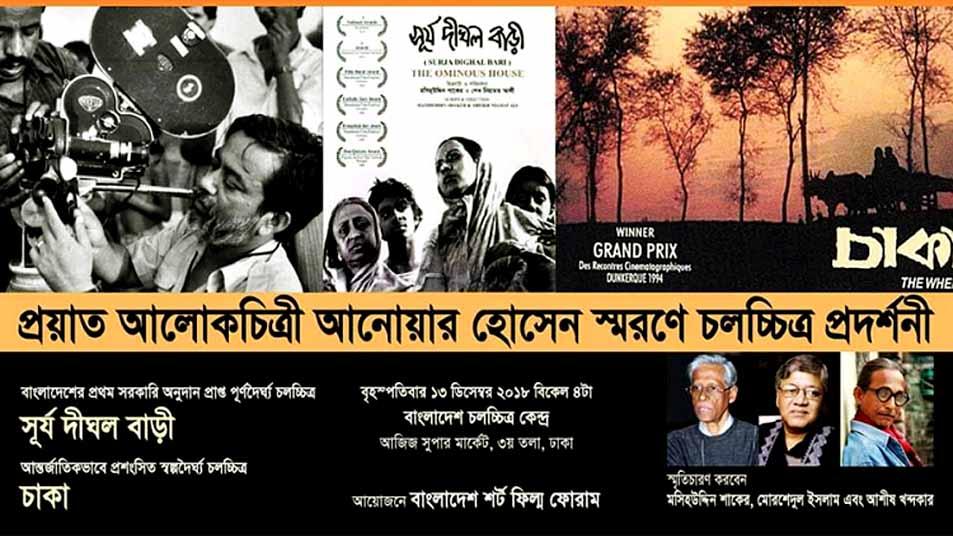 চিত্রগ্রাহক আনোয়ার হোসেন স্মরণে চলচ্চিত্র প্রদর্শনী