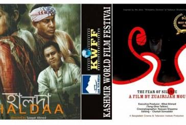 কাশ্মির চলচ্চিত্র উৎসবে হালদা ও ভয়
