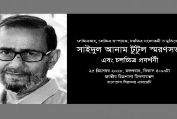 সাইদুল আনাম টুটুলের স্মরণসভা মঙ্গলবার