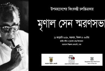 কিংবদন্তী চলচ্চিত্রকার মৃণাল সেনকে স্মরণ করবে বাংলাদেশ