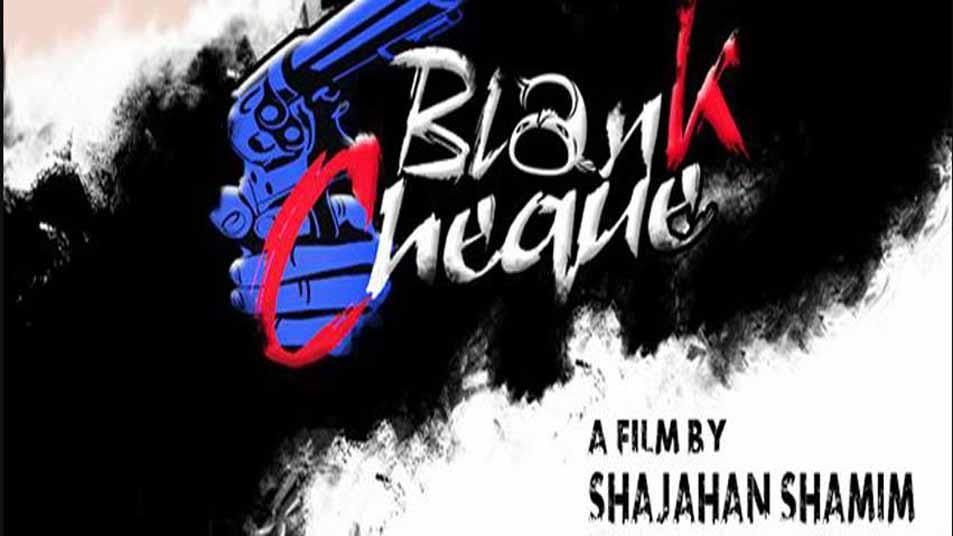 আসছে শাহজাহান শামীমের ছবি 'ব্লাংক চেক'
