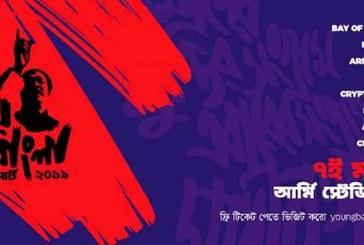 'জয় বাংলা কনসার্ট' মাতাতে প্রস্তুত ব্যান্ডদলগুলো