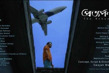 করোনায় ক্ষতিগ্রস্থদের সহায়তায় 'প্রত্যর্পণ' স্বল্পদৈর্ঘ্য'র মুক্তি