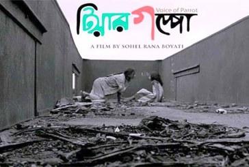 আমেরিকায় ডালাস চলচ্চিত্র উৎসবে বাংলা ছবি 'টিয়ার গপ্পো'