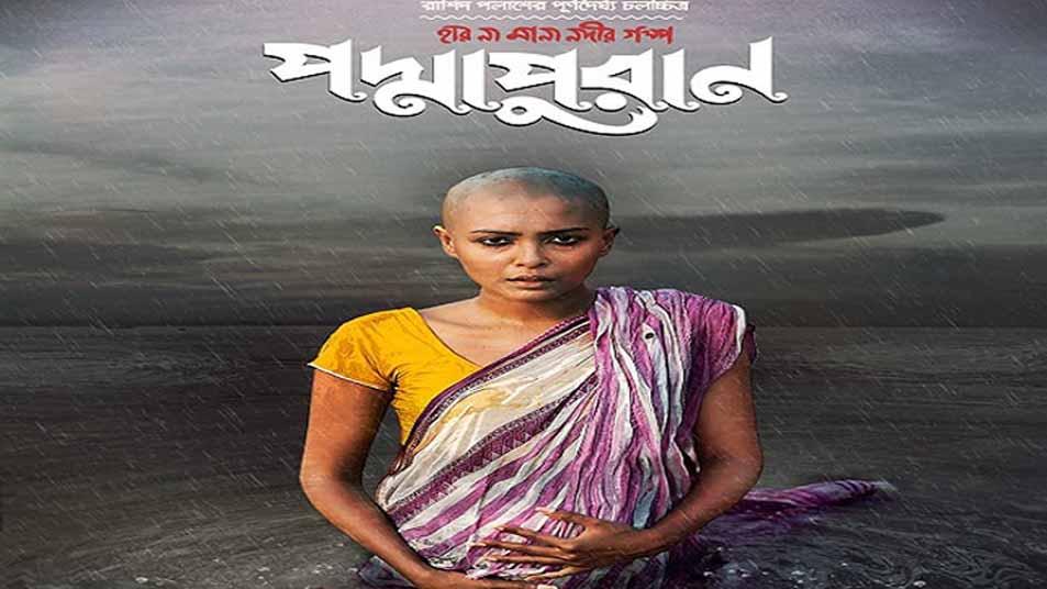 বহুল আলোচিত 'পদ্মাপুরান'র মুক্তি নভেম্বরে