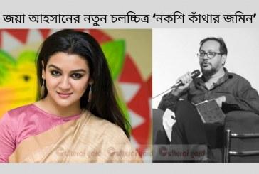 জয়া আহসানের নতুন চলচ্চিত্র 'নকশি কাঁথার জমিন'