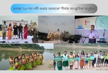 চলছে '১৩ শত নদী শুধায় আমাকে' শীর্ষক সাংস্কৃতিক অনুষ্ঠান