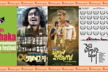 অষ্টাদশ ঢাকা আন্তর্জাতিক চলচ্চিত্র উৎসবে ইমপ্রেসের ৩ সিনেমা