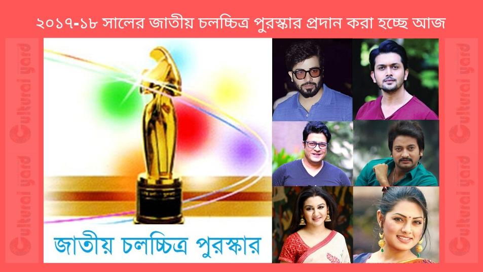 ২০১৭-১৮ সালের জাতীয় চলচ্চিত্র পুরস্কার প্রদান করা হচ্ছে আজ