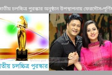 জাতীয় চলচ্চিত্র পুরস্কার অনুষ্ঠান উপস্থাপনায় ফেরদৌস-পূর্ণিমা